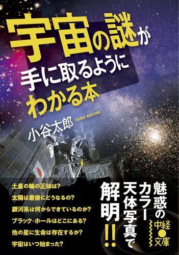 宇宙の謎が手に取るようにわかる本 / 小谷太郎