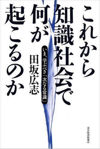 これから知識社会で何が起こるのか―いま、学ぶべき「次なる常識」 / 田坂広志