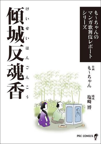 傾城反魂香 / 塩崎博