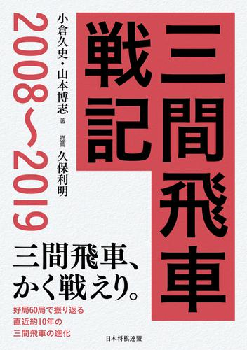 三間飛車戦記 2008~2019 / 小倉久史