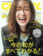 CLASSY.(クラッシィ) (2021年9月号) / 光文社