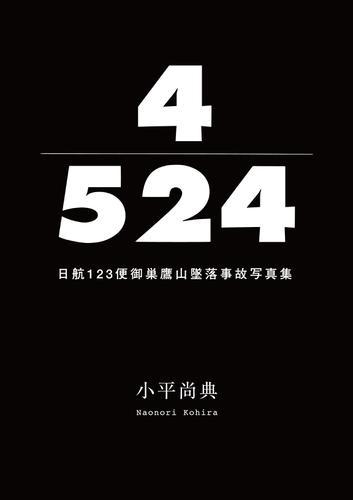 4/524 日航123便御巣鷹山墜落事故写真集 / 小平尚典