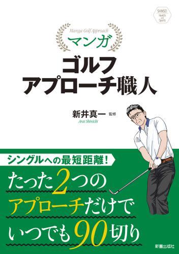 マンガ ゴルフ アプローチ職人 / 新井真一
