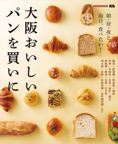 大阪おいしいパンを買いに・電子版 / 京阪神エルマガジン社