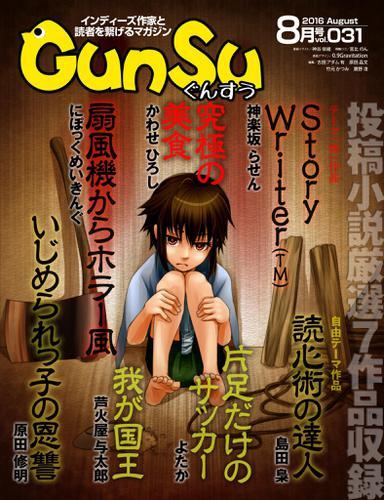 月刊群雛 (GunSu) 2016年 08月号 ~ インディーズ作家と読者を繋げるマガジン ~ / 鷹野凌