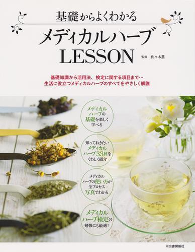 基礎からよくわかる メディカルハーブLESSON / 佐々木薫