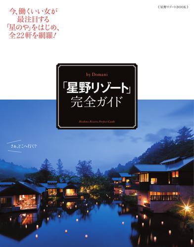 星野リゾート完全ガイド (2016/12/28) / 小学館