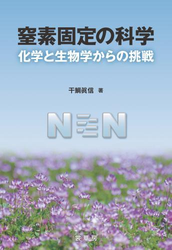 窒素固定の科学 化学と生物学からの挑戦 / 干鯛眞信