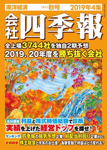 会社四季報 2019年 4集 秋号 / 会社四季報編集部