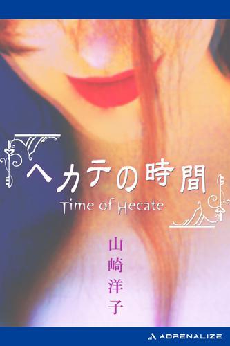 ヘカテの時間 / 山崎洋子