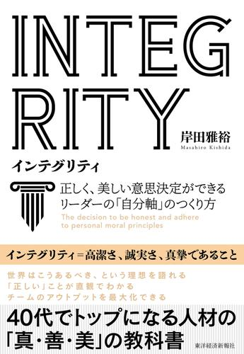 INTEGRITY インテグリティ―正しく、美しい意思決定ができるリーダーの「自分軸」のつくり方 / 岸田雅裕