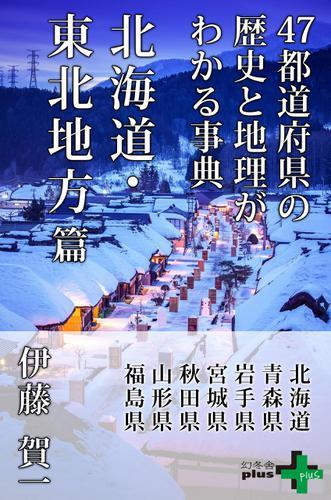 47都道府県の歴史と地理がわかる事典 北海道・東北地方篇 / 伊藤賀一