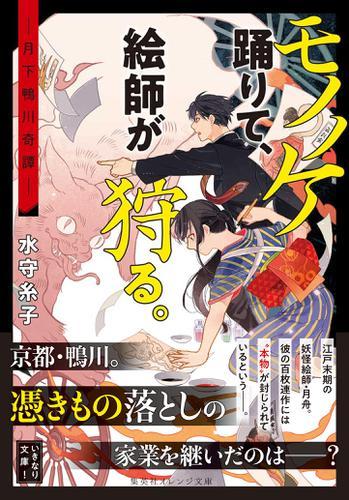 モノノケ踊りて、絵師が狩る。 ―月下鴨川奇譚― / 水守糸子