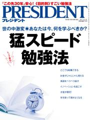 PRESIDENT(プレジデント) (2017年10.2号) [特別編集版]