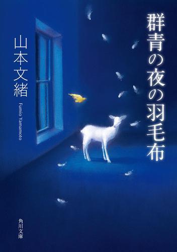群青の夜の羽毛布 / 山本文緒