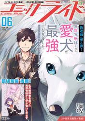 コミックライド2021年6月号(vol.60) / コミックライド編集部