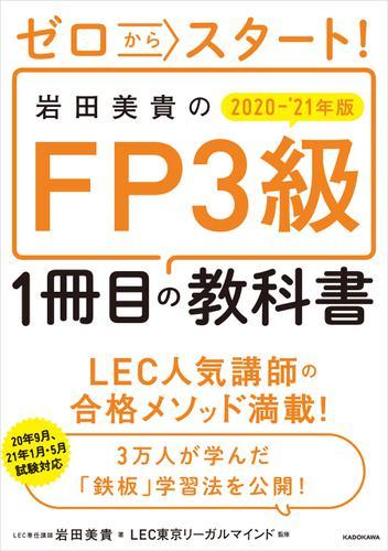 ゼロからスタート! 岩田美貴のFP3級1冊目の教科書 2020-2021年版 / 岩田美貴
