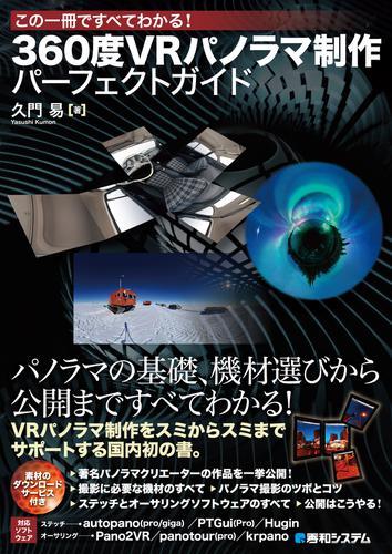 この一冊ですべてわかる! 360度VRパノラマ制作 パーフェクトガイド / 久門易