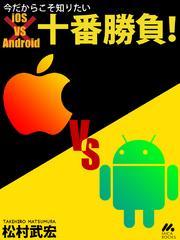 今だからこそ知りたいiOS vs Android十番勝負 / 松村武宏