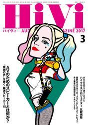 HiVi(ハイヴィ) (2017年3月号)