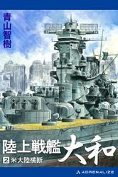 陸上戦艦大和