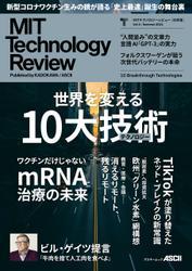 MITテクノロジーレビュー[日本版] Vol.4/Summer 2021 10 Breakthrough Technologies / MITテクノロジーレビュー編集部