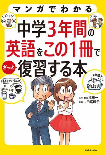 マンガでわかる 中学3年間の英語をこの1冊でざっと復習する本 / 稲田一
