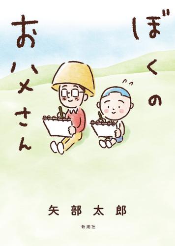 ぼくのお父さん / 矢部太郎