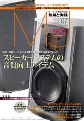 MJ無線と実験 (2021年7月号) / 誠文堂新光社