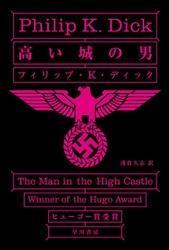 高い城の男 / 浅倉久志