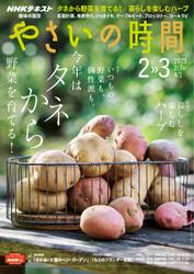 NHK 趣味の園芸 やさいの時間 (2021年2月・3月号) / NHK出版