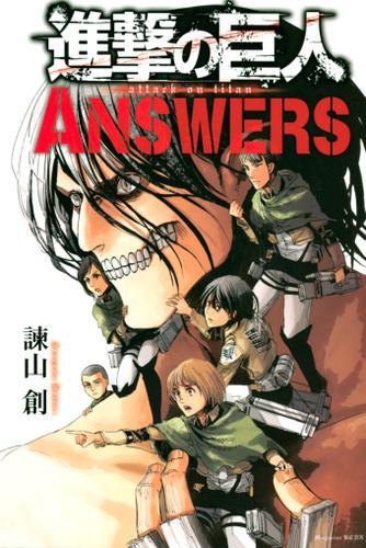 進撃の巨人 ANSWERS(1) / 諫山創