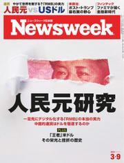 ニューズウィーク日本版 (2021年3/9号) / CCCメディアハウス