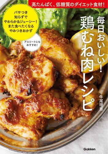毎日おいしい!鶏むね肉レシピ 高たんぱく、低糖質のダイエット食材! / 牛尾理恵