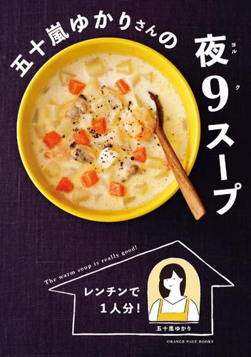 レンチンで1人分! 五十嵐ゆかりさんの夜9スープ / オレンジページ