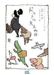 新訳・ドリトル先生物語 / 麻野一哉