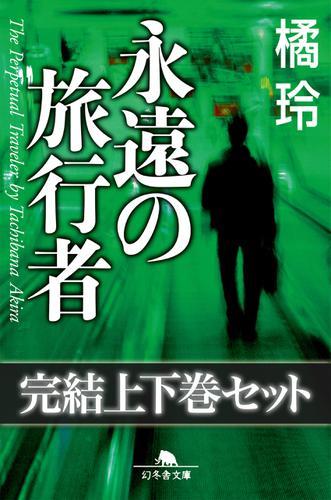 永遠の旅行者 完結上下巻セット 【電子版限定】 / 橘玲