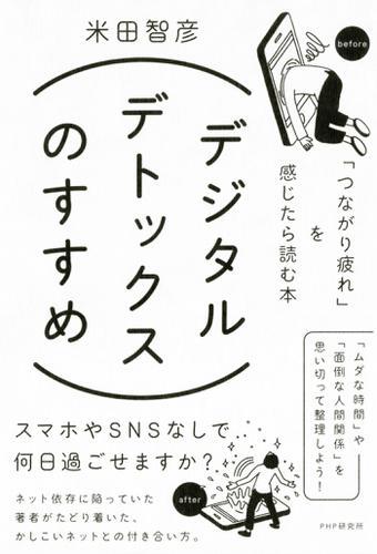 デジタルデトックスのすすめ / 米田智彦