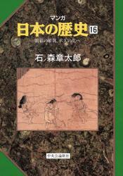 マンガ日本の歴史(中世篇) - 朝幕の確執、承久の乱へ