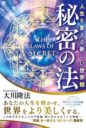 秘密の法 ―人生を変える新しい世界観― / 大川隆法