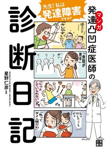 マンガ 発達凸凹症医師の診断日記 / 星野仁彦