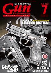 月刊Gun Professionals2021年7月号 / Gun Professionals編集部