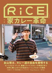 RiCE(ライス) (RiCE No.18) / ライスプレス