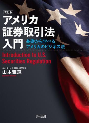アメリカ証券取引法入門―基礎から学べるアメリカのビジネス法―(改訂版) / 山本雅道
