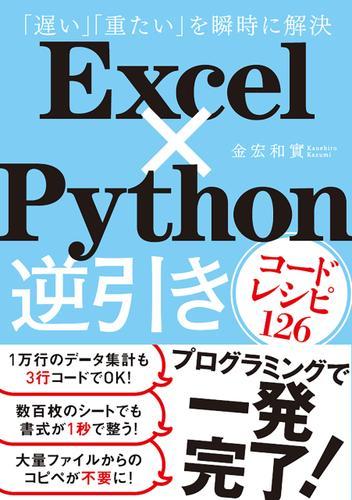 Excel×Python逆引きコードレシピ126 / 金宏 和實