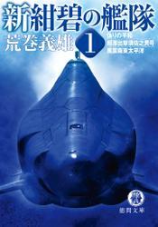 新紺碧の艦隊 1 偽りの平和・超潜出撃須佐之男号・風雲南東太平洋 / 荒巻義雄