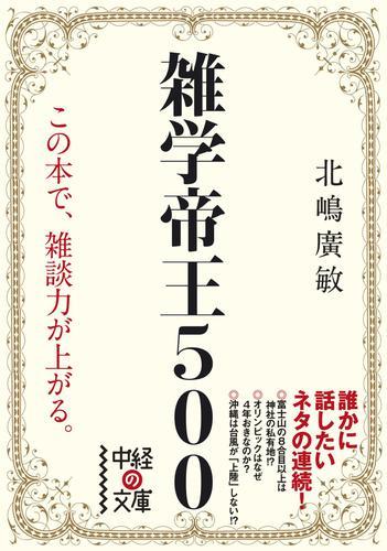 雑学帝王500 / 北嶋廣敏