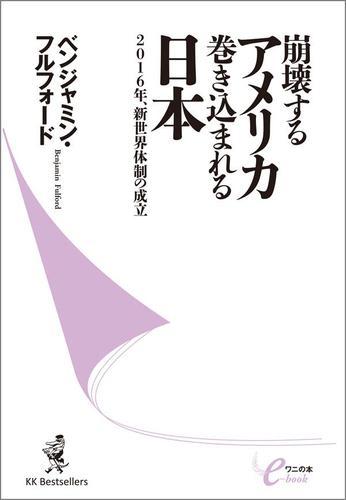 崩壊するアメリカ 巻き込まれる日本 ‐2016年、新世界体制の成立‐ / ベンジャミン・フルフォード