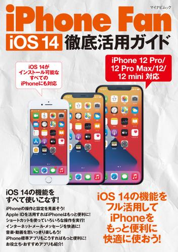 iPhone Fan iOS 14徹底活用ガイド / 松山茂