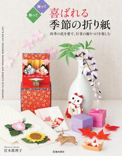 喜ばれる季節の折り紙(池田書店) / 宮本眞理子